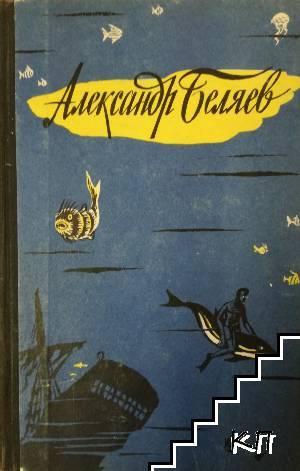 Избранные научно-фантастические произведения в двух томах. Том 1