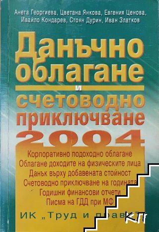 Данъчно облагане и счетоводно приключване 2004