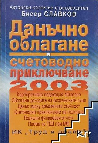 Данъчно облагане и счетоводно приключване 2003