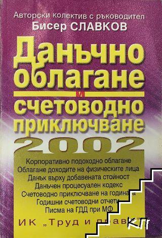 Данъчно облагане и счетоводно приключване 2002