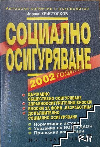 Социално осигуряване 2002