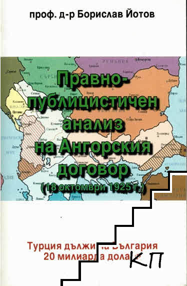 Правно публицистичен анализ на Ангорския договор