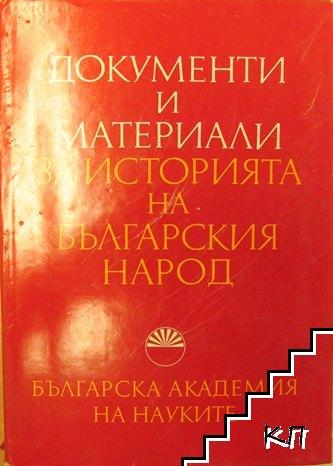 Документи и материали за историята на българския народ