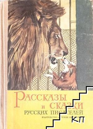 Рассказы и сказки русских писателей