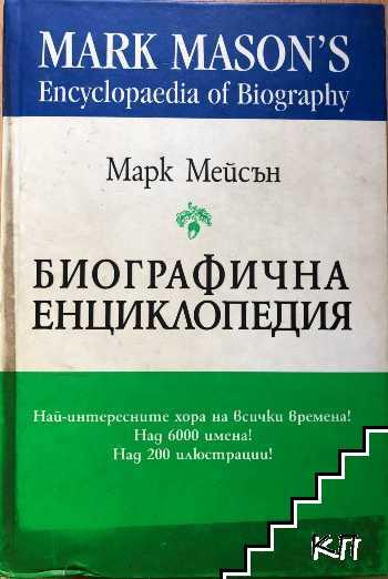 Биографична енциклопедия