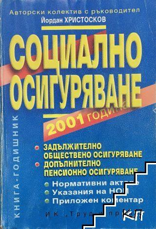 Социално осигуряване 2001 година