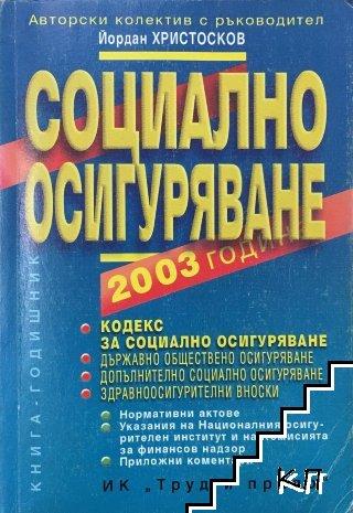 Социално осигуряване 2003 година