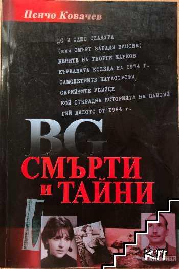 BG смърти и тайни