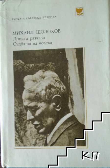 Донски разкази; Съдбата на човека