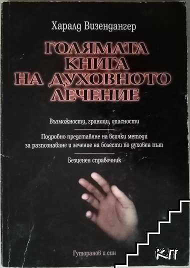 Голямата книга на духовното лечение