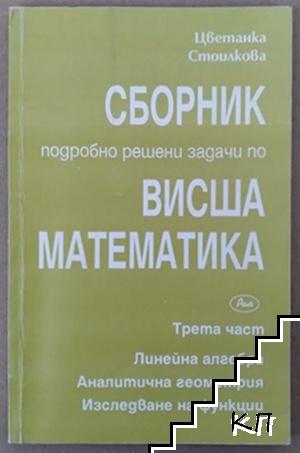 Сборник подробно решени задачи по висша математика. Част 3
