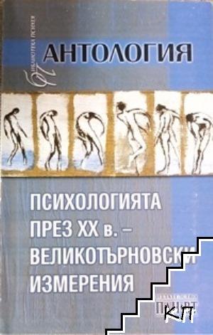 Психологията през XX в. - Великотърновски измерения