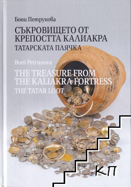 Съкровището от крепостта Калиакра: Татарската плячка / The Treasure from the Kaliakra Fortress: The Tatar Loot