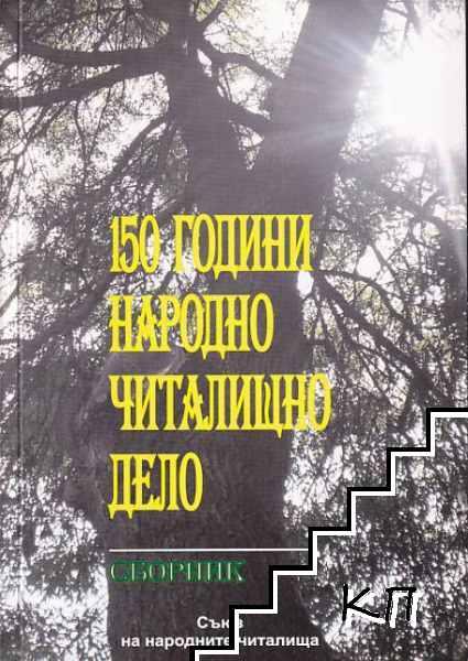 150 години народно читалищно дело