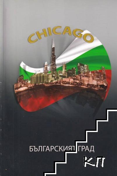 Chicago - българският град. Том 1
