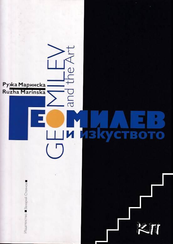 Гео Милев и изкуството / Geo Milev and the Art
