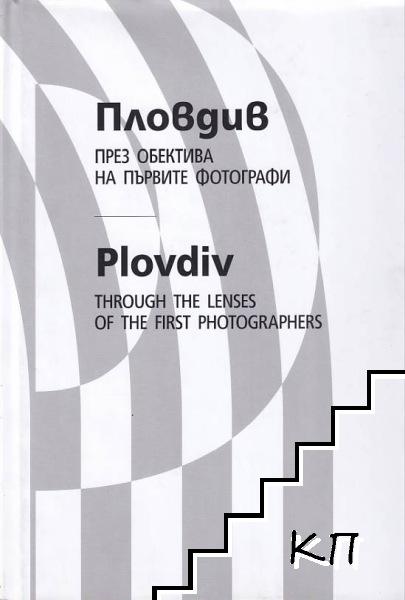 Пловдив през обектива на първите фотографи / Plovdiv through the Lenses of the First Photographers