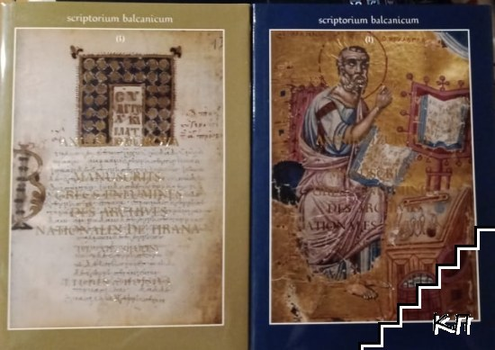 Украсени гръцки ръкописи от държавния архив в Тирана. Том 1-2 / Manuscrits Grecs enlumines des archives nationales de Tirana. Vol. 1-2