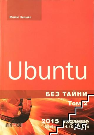 Ubuntu. Том 2: Без тайни