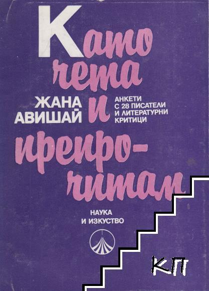 Като чета и препрочитам