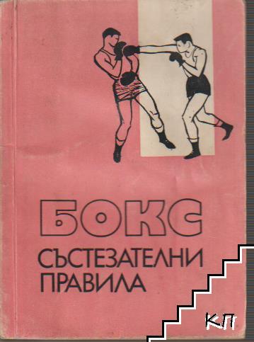 Бокс. Състезателни правила