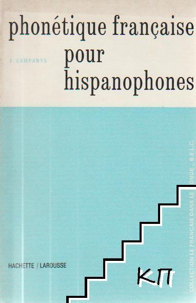 Phonétique française pour hispanophones