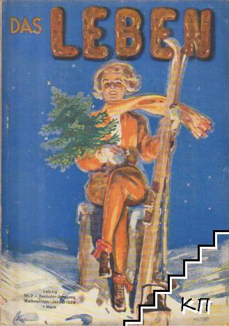 Das Leben. № 1-2, 5, 10-12 / 1929