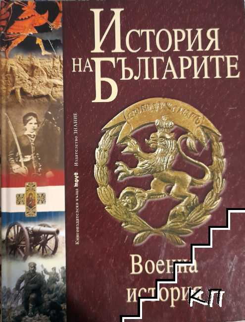 История на българите в осем тома. Том 5: Военна история