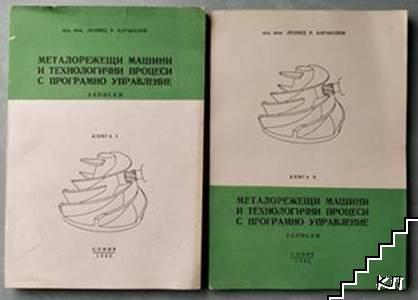 Металорежещи машини и технологични процеси с програмно управление. Книга 1-2