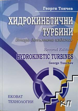 Хидрокинетични турбини