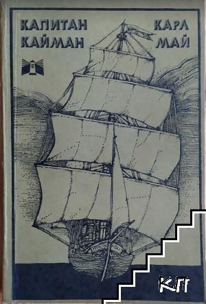 Капитан Кайман