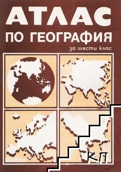 Атлас по география за 6. клас