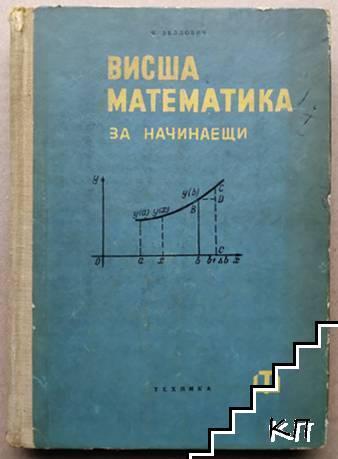 Висша математика за начинаещи и приложенията й във физиката