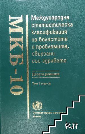 МКБ-10. Международна статистическа класификация на болестите и проблемите, свързани със здравето. Десета ревизия. Том 1. Част 2