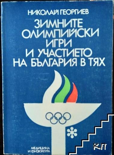 Зимните олимпийски игри и участието на България в тях