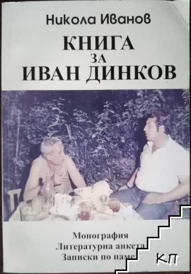 Книга за Иван Динков