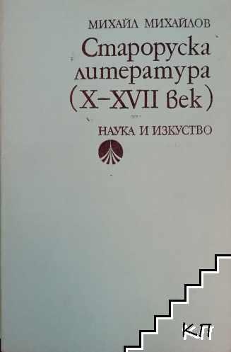 Староруска литература (X-XVII век)