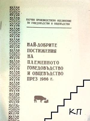 Най-добрите постижения на племенното говедовъдство и овцевъдство през 1986 г.