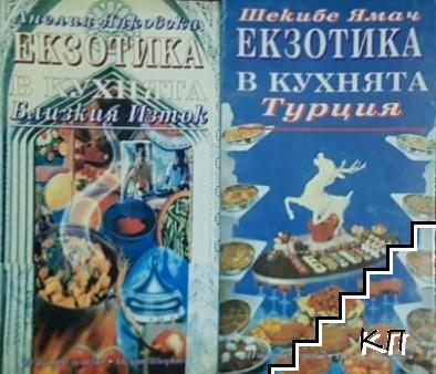 Екзотика в кухнята: Близкия изток / Екзотика в кухнята: Турция