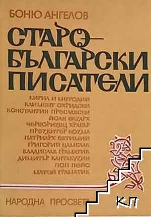 Старобългарски писатели