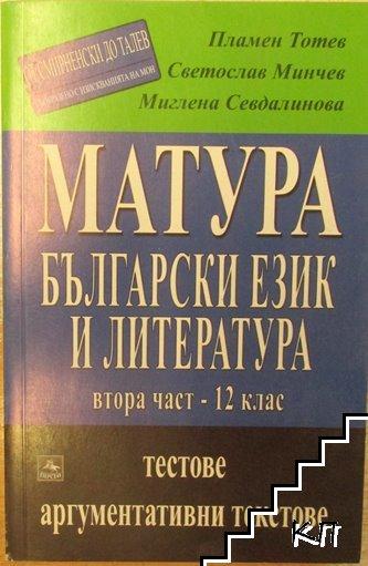 Матура: Български език и литература. Част 2: 12. клас - от Смирненски до Талев