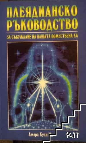 Плеядианско ръководство за събуждане на вашата божествена Ка