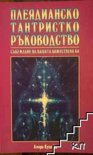 Плеядианско тантристко ръководство: Събуждане на вашата божествена Ба
