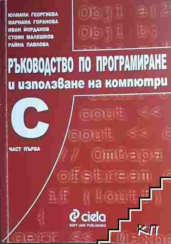 Ръководство по програмиране и използване на компютри: С. Част 1