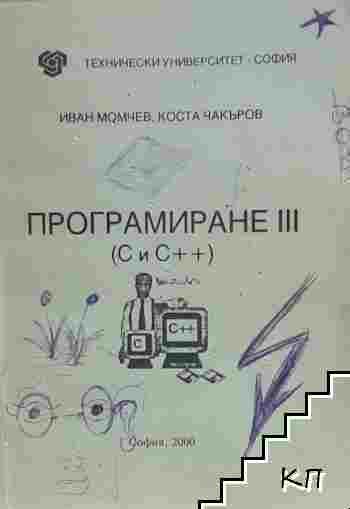 Програмиране III (C и CC++)