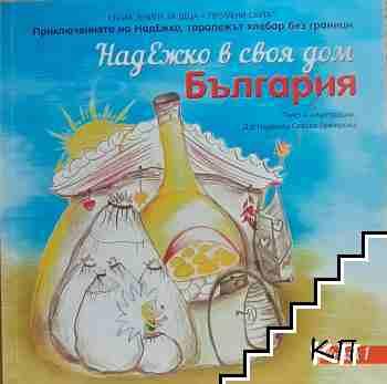НадЕжко в своя дом България. Книга 1
