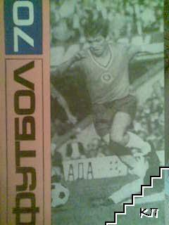 Футбол '70