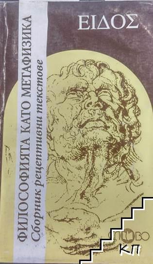 Философията като метафизика