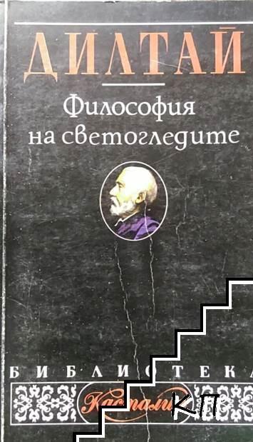 Философия на светогледите