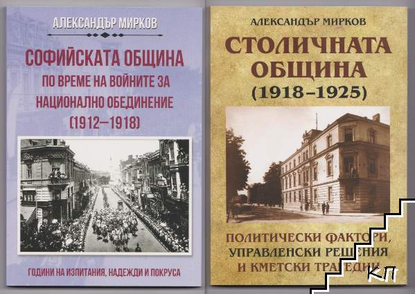 Софийската община по време на войните за национално обединение (1912-1918) / Столичната община (1918-1925)